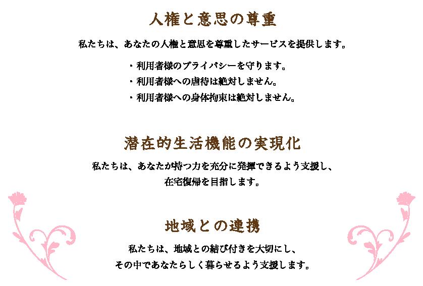 萩市特別養護老人ホームかがやき基本方針