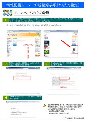 情報配信メール 新規登録手順(かんたん設定)PC用