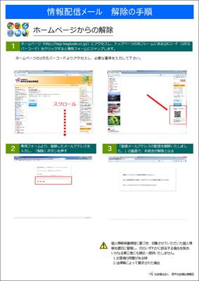 情報配信メール 解除の手順PC用