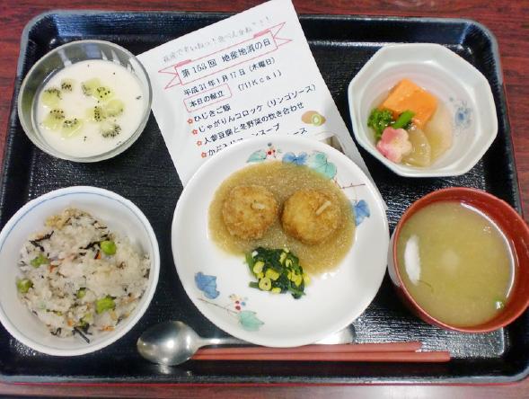 地産地消の日の食事