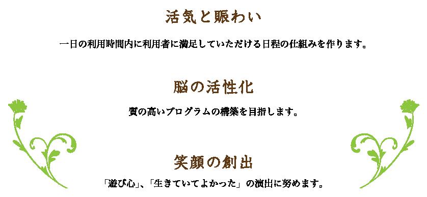 萩市須佐デイサービスセンターやまびこ(田万川うたたね出張所含む)